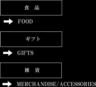 食品→FOOD/ギフト→GIFTS/雑貨→MERCHANDISE/ACCESSORIES